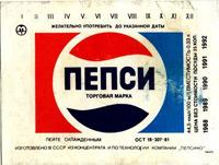 Пепси-Кола в СССР